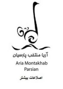 ariamontakhab atlaat bishtar
