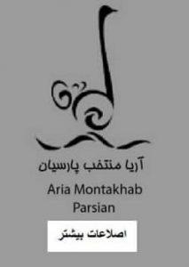 ariamontakhab atlaat bishtar1