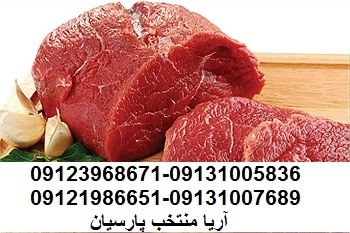 افزایش15هزارتومانی گوشت قرمزطی2هفته09123968671