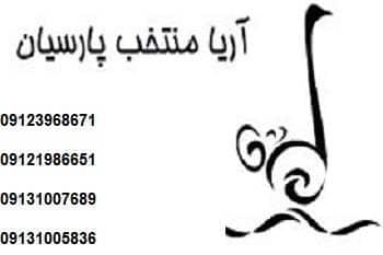 اريا منتخب پارسیان - قیمت انواع طیور در تاریخ1399/3/11 -